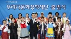 <포토뉴스> 우리금융 '다문화장학재단' 출범