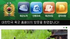 """""""신병 부대배치, 이젠 스마트폰으로 확인""""..육군 모바일 서비스"""