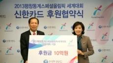 신한카드, 평창동계 스페셜올림픽 공식 후원