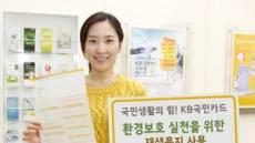 KB국민카드, 친환경 재생용지로 이용명세서 만든다
