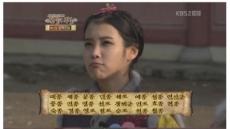 아이유 암기 여왕…'태정태세 문단세 광인효현 숙경영…조선시대 왕 모두 외워'