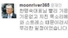 """'한명숙 과로 입원' 문재인, """"지친 목소리에 가슴 아팠습니다"""""""