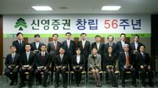 """신영證, 창립 56주년…""""40년 연속 흑자달성"""""""
