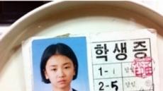 """박하선 학생증 사진 '화제'…""""본판 불멸의 법칙"""""""
