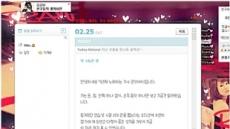 """2대 란 비난글 사과 '관심 집중'…""""전초아씨 소개되는 영상속 사진에 왜 내 사진이"""""""