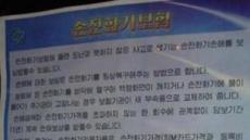 북한, 휴대폰 분실 파손되면 어떻게?
