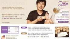 이수근, 리키김 '수유男'된 사연은?