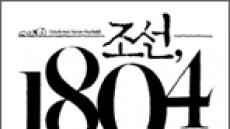 <새책>서양인의 눈에 비친 조선의 경쟁력