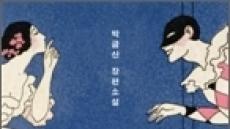 <새책>박금산 '존재인 척, 아닌 척'.. 일상에서 벗어난 나의 원초적 욕망은?