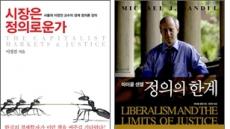 <새책>정의를 바라보는 두 관점...철학과 현실 사이