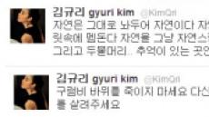 """강용석, 이번엔 김규리 저격 """"가만있어"""""""
