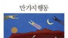<새책>소설가 김형개의 심리치유 네번째 이야기