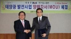 <포토뉴스> 성동구-이오스솔라, 태양광 발전 MOU
