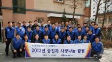 <포토뉴스> 한국서부발전 승진자 자원봉사