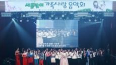 <포토뉴스> 국세청, 새봄맞이 가족음악회 개최