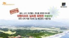 대명리조트,'1,200만원대 실속형 신규특별회원' 한정분양!