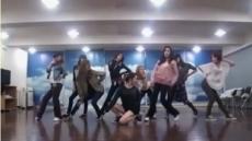 """소녀시대 연습실 영상 """"연습도 역시 1등"""""""