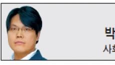 <현장칼럼 - 박도제> 외국인 성매매 여성은 근로자가 아니다?