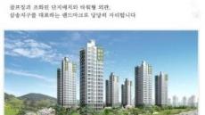 서울 생활권, 전세가로 내집마련? '삼송호반베르디움'