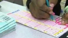 당첨금 7250억원 '잭팟' 美 복권, 메릴랜드서 팔렸다