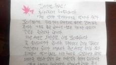 """정봉주, 김태년 후보에 """"꼭 승리하라"""" 옥중서신"""