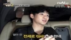 """김수현 전셋집 마련 """"20년만에 월세 벗어난 왕"""""""