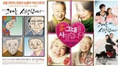 강풀 원작 최초 드라마 '그대사', 안방극장 첫 선 '기대'