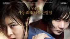 '코리아' 남북 단일팀, '시상대 반바지 에피소드' 공개