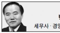 <헤럴드 포럼 - 박상근> 양도세 중과세 폐지, 민생 현안이다