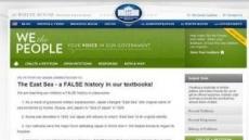 백악관 홈페이지에선…한일 네티즌 동해표기 신경전 팽팽