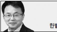 <헤럴드 포럼 - 김응규> 개혁 두려워하는 그들만의 허상