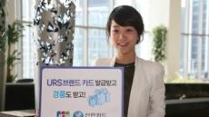 신한카드, 유어스 브랜드 카드 300만 회원 돌파 기념 주유상품권 300만원 쏜다