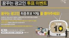 KB국민카드, '꿈꾸는 광고인' 선정 대국민 온라인 투표