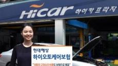 """""""보험에 車수리비까지""""...현대해상 '하이오토케어보험' 출시"""