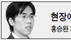 <현장에서 - 홍승완> 지나치게 너그러운… 농림장관의 '안전觀'