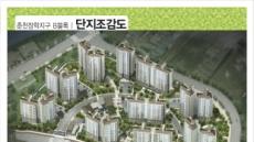 LH, 춘천장학 분양아파트 560세대 공급…저렴한 분양가