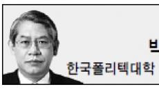 <헤럴드 포럼 - 박종구> 왜 唐太宗 李世民인가?