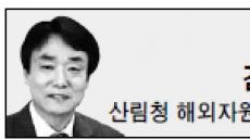 <헤럴드 포럼 - 김용하> FTA를 임산물 수출 확대의 기회로