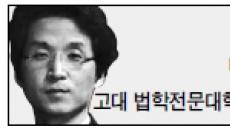 <헤럴드 포럼 - 박경신> 지방자치 무너뜨리는 교과부