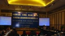 부산항, 산둥성 항만과 컨테이너ㆍ크루즈산업 협력 강화
