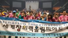 우리나라 중학생들, 세계청소년창의력올림피아드서 동상