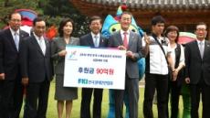 <포토뉴스> 전경련, 평창스페셜올림픽 90억원 후원