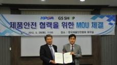 <포토뉴스> GS샵, 한국제품안전협회와 업무협약 체결