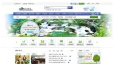 산림청 홈피, 4년 연속 웹접근성 우수사이트 인증