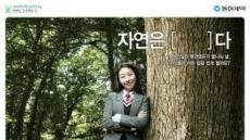 동아제약, '청소년 환경사랑 생명사랑 교실' 참가자 모집