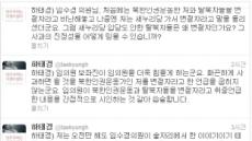 """하태경 """"北 인권운동 막는 게 변절?""""…임수경 막말 논란 일파만파"""