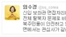 """임수경 """"변절자 ○○"""" 욕설 시인 """"하태경·탈북대학생 공식사과"""""""