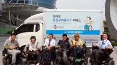 <포토뉴스> CJ대한통운 '전동휠체어 이동 수리' 활동