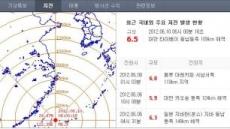 대만서 규모 6.5 지진 발생