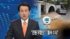 """내곡동 사저 의혹 무혐의…민주 """"검찰은 권력의 시녀"""""""